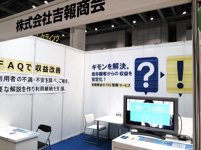 コンテンツマーケティングEXPOブース